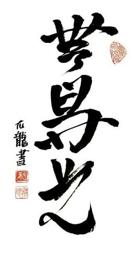 Corso Calligrafia Mushotoku